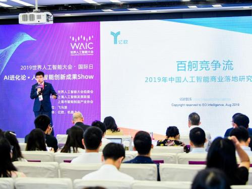 2019中国人工智能商业落地研究报告发布,送餐机器人市场规模超千亿