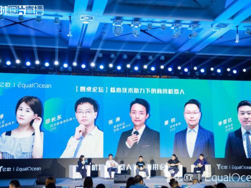 普渡科技CEO张涛出席大湾区科创峰会,分享餐饮机器人落地心得