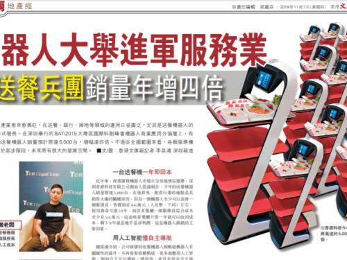 千亿级送餐机器人市场引媒体热议