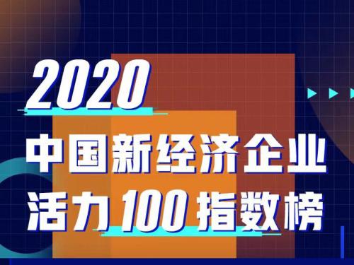 """普渡科技荣登亿欧""""2020中国新经济企业活力100指数榜""""!"""