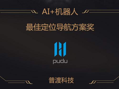 普渡科技获年度AI最佳掘金案例