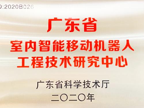 普渡科技挂牌广东省室内智能移动机器人工程技术研究中心!