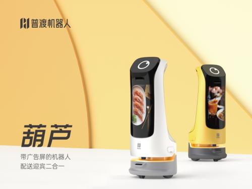 """普渡科技发布新品配送迎宾机器人""""葫芦"""",4月19日开启预售"""
