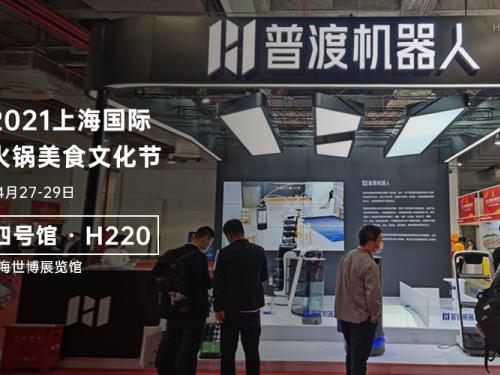 备受关注,普渡科技机器人亮相上海国际火锅美食文化节