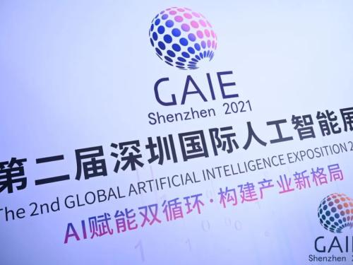 """普渡科技送餐机器人亮相深圳国际人工智能展,获""""GAIE STARS""""称号"""
