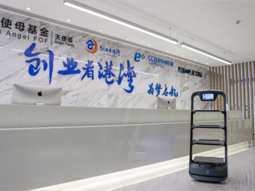 """普渡服务机器人""""欢乐送""""入驻深圳建设银行""""创业者港湾"""""""