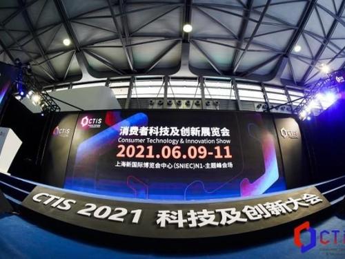 普渡机器人亮相CTiS 2021消费者科技及创新展览会