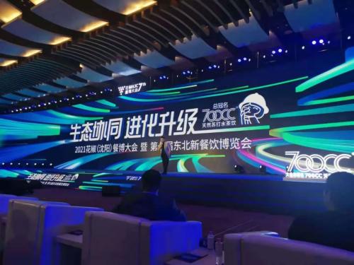 普渡智能送餐机器人亮相2021花椒餐博大会