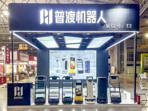 普渡机器人精彩亮相第十届成都餐饮供应链博览会