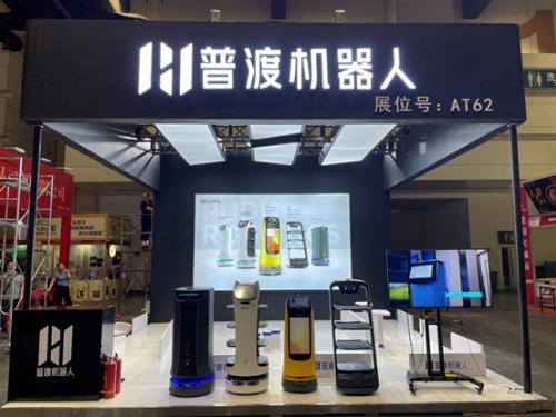 普渡餐饮机器人亮相第六届郑州火锅食材用品展览会