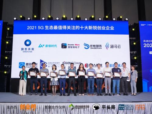 """權威評(xuan)選!普渡機(qi)器人獲評""""2021 5G生態最值得關(zhu)注的十大新銳創業企業"""""""