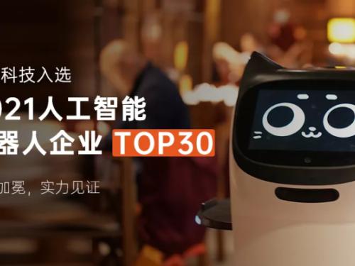 """普渡科技入选""""2021人工智能机器人企业TOP30"""""""