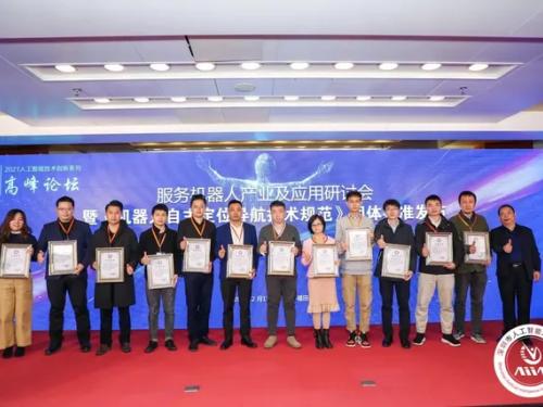 """普渡机器人荣膺""""金雁奖·2021中国AI领军技术大奖"""""""