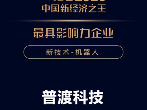 """普渡科技荣获36氪WISE""""2020年中国新经济之王最具影响力企业""""奖项!"""