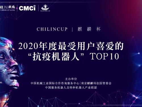 """普渡机器人""""欢乐送""""荣获2020 """"麒麟杯""""最受用户喜爱的抗疫机器人TOP10"""