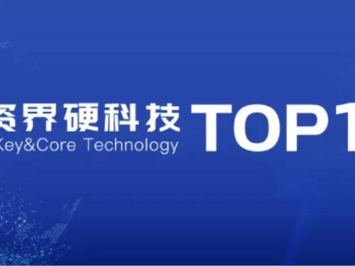 荣誉!「投资界硬科技TOP100」公布,普渡科技荣登榜上