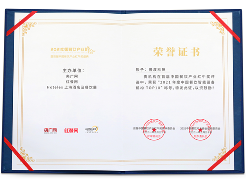 """普渡科技荣获红牛奖""""2021年度中国餐饮智能设备机构TOP10"""""""