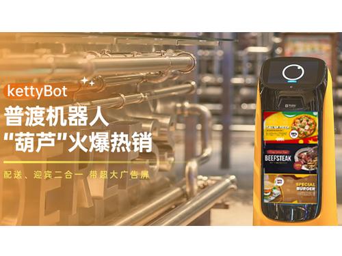 """配送迎宾二合一、带超大屏的机器人""""葫芦""""火爆热销中"""