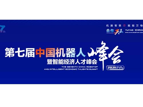浙江省多位领导参观普渡科技展台!
