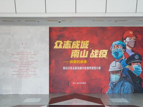 普渡机器人荣登深圳南山区政府抗疫展览