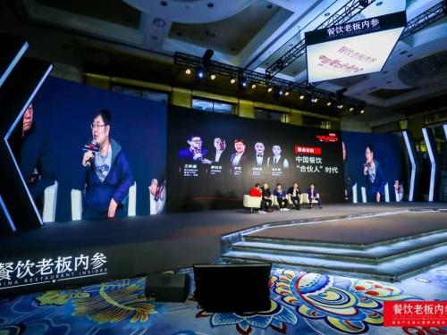 普渡科技亮相中国餐饮创新大会