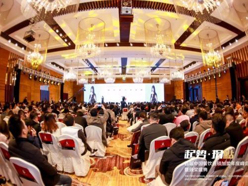 """首届中国餐饮连锁加盟年度峰会,普渡科技获""""2019年度最具影响力餐饮服务机器人企业"""""""