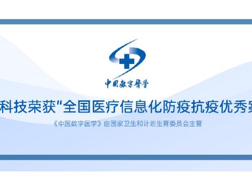 荣誉!普渡科技荣登《中国数字医学》[全国医疗信息化防疫抗疫优秀案例评选]榜单!