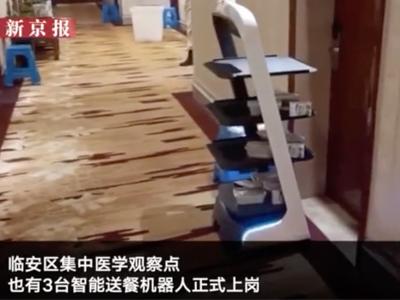 杭州多处隔离点采用智能机器人送餐-新京报