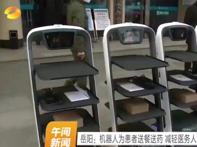 机器人为患者送餐送药 减轻医务人员工作量-湖南卫视