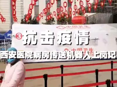 西安医院病房传送机器人上岗记-人民日报数字传播
