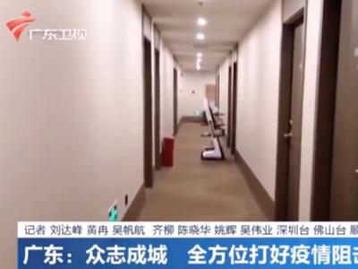 众志成城 全方位打好疫情阻击战-广东卫视