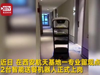 机器人自己认门为留观人员送饭-北京时间