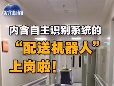 """""""配送机器人""""在医院上岗,送餐、送药样样行!-湖北新闻"""