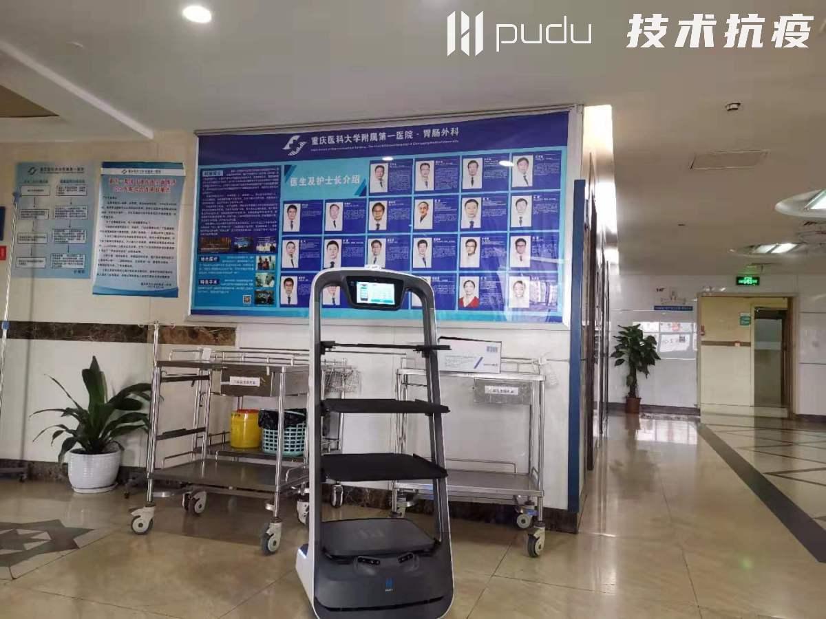 重庆医科大学第一附属医院