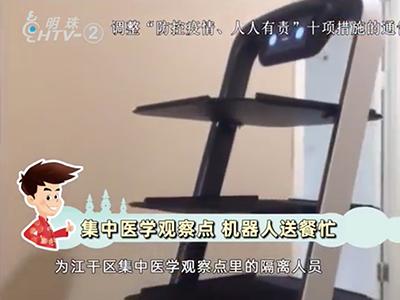 集中医学观察点 机器人送餐忙-杭州明珠台