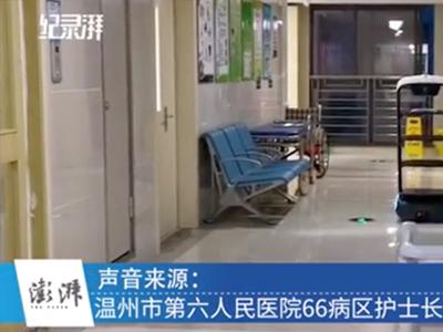 机器人助温州战疫,省防护服为医护减负-澎湃新闻