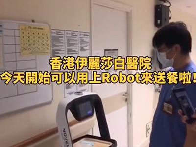 香港伊丽莎白医院用机器人送餐-网络报道
