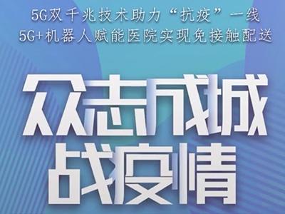 5G+机器人赋能医院实现免接触配送-中国电信