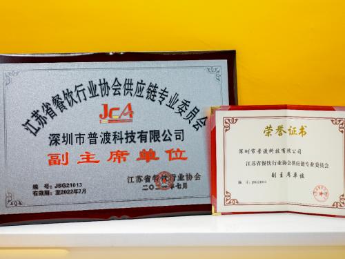 普渡科技担任江苏省餐饮协会副主席单位,共促餐饮机器人事业新发展