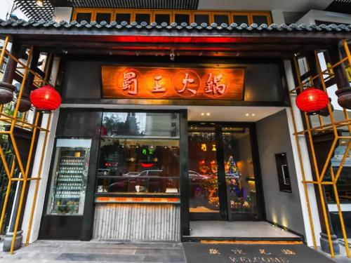 普渡机器人进入蜀王火锅,给你不一样的用餐体验