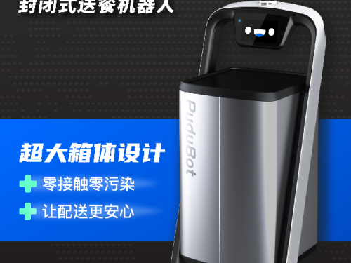 普渡科技推出封闭式送餐机器人